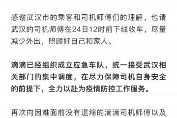 滴滴24日12时起暂停武汉网约车运营将承受会集调度