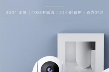 苏宁小Biu智能摄像头新品618钜惠上市!99元开启全时超清守护