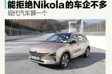 能忍心拒绝Nikola的车企不多了 现代汽车算一个