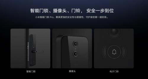 小米智能门锁Pro正式发布:门锁、摄像头二合一,首发价1599元