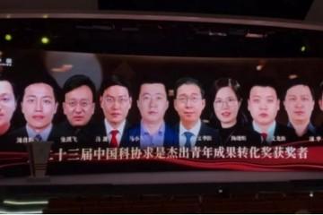 柔宇科技刘自鸿博士荣获第二十三届中国科协求是杰出青年奖