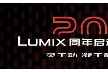 LUMIX二十年 松下相信未来可期