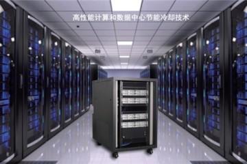 面向英特尔高性能计算平台的CoolTera整机柜液冷解决方案