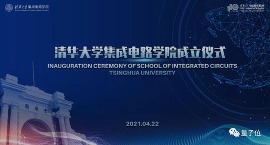 刚刚清华集成电路学院成立校友占比半导体产业半壁江山现在瞄准中国芯