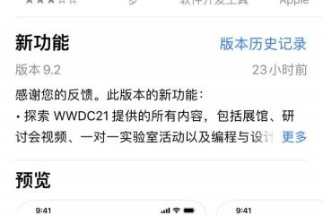 苹果开发者应用更新为WWDC21服务