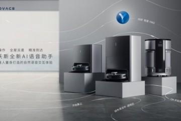 科沃斯地宝X1家族正式发布:YIKO语音助手+L2+自动驾驶级芯片